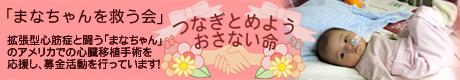 mana_ban460.jpg